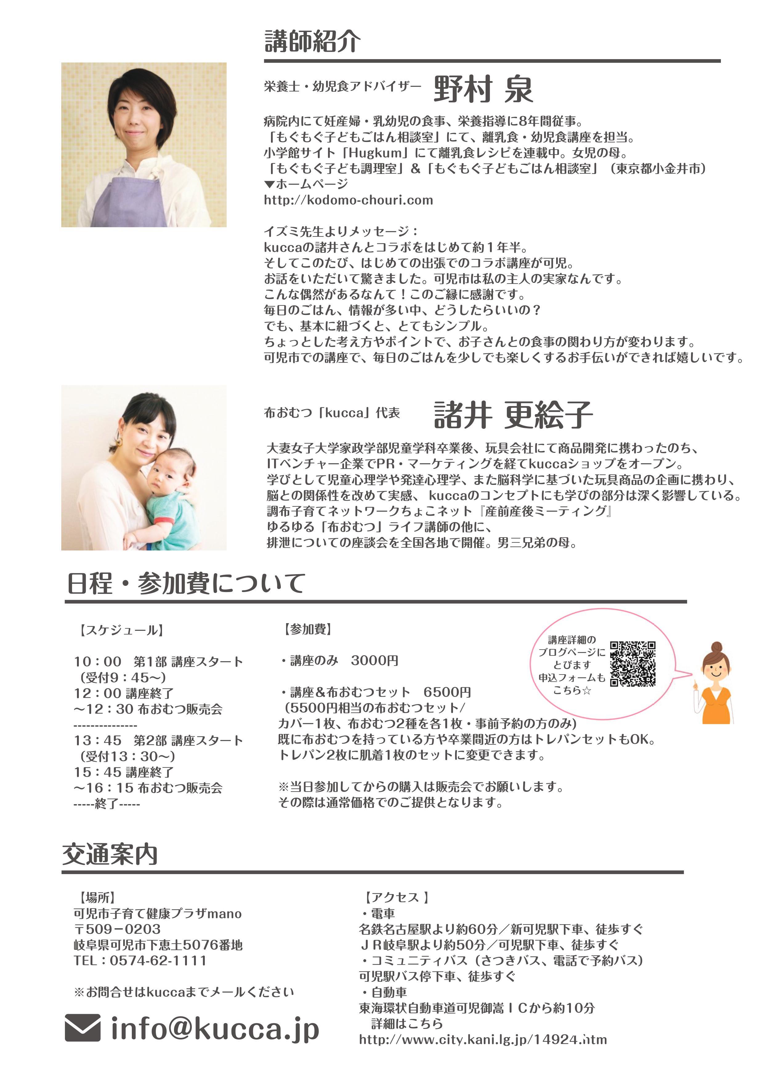 kani_PRura.jpg