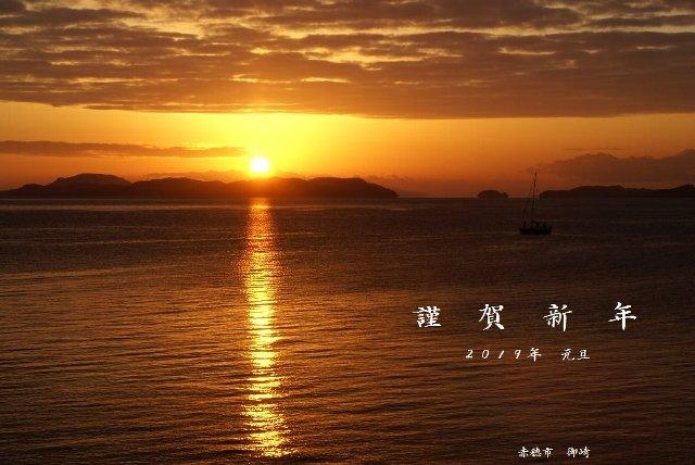 初日の出赤穂岬