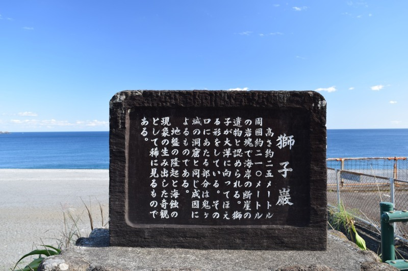 獅子岩看板DSC_0134