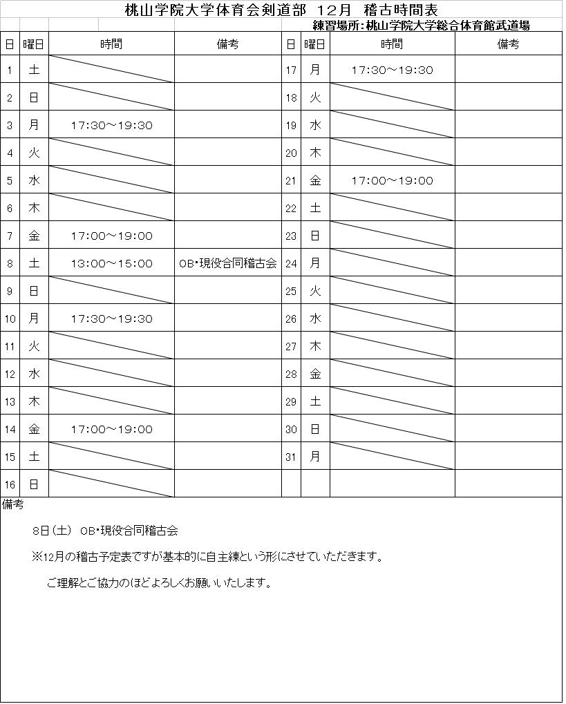 12月稽古予定表