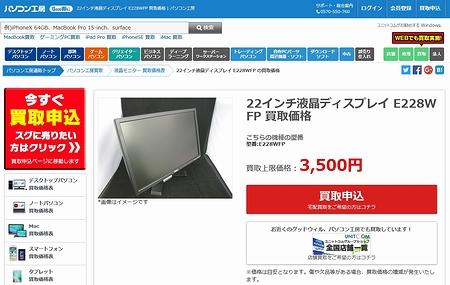 パソコン工房買取価格E228WFPC