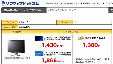 ソフマップ買取価格E228WFPC