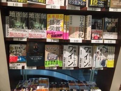 201901-09丸善週刊ランキング1