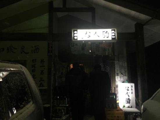 青年部新年会~カード会~新人戦 030