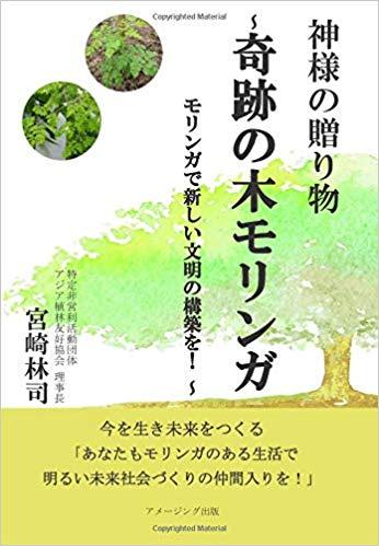 神様の贈り物 奇跡の木 モリンガ
