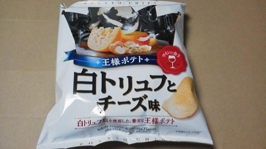 山芳製菓「王様ポテト 白トリュフとチーズ味」