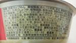 エースコック 「JAPAN FOOD記 山形ひっぱり風うどん」