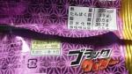 有楽製菓(ユーラク)「ブラックサンダー プリティスタイル 紫いも」