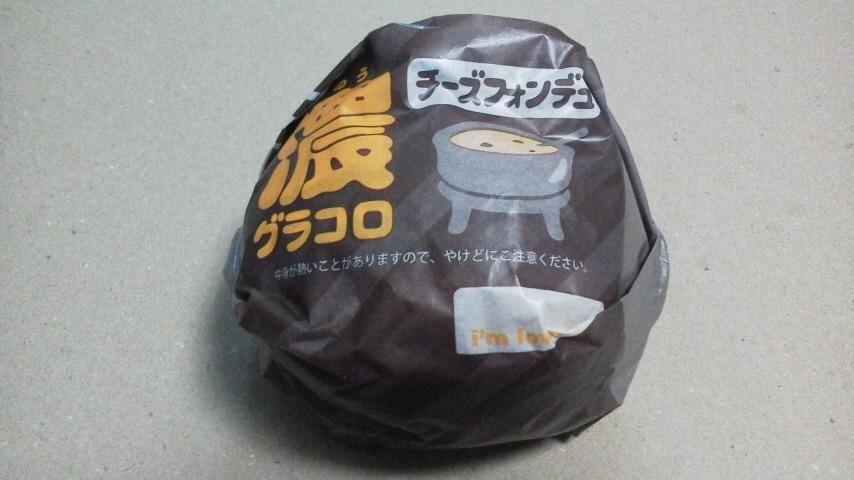 マクドナルド「濃グラコロ チーズフォンデュ」