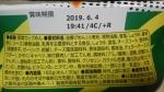 日清食品「日清焼そばU.F.O.大盛 ハラペーニョ香るホワイトチェダーチーズ味焼そば」