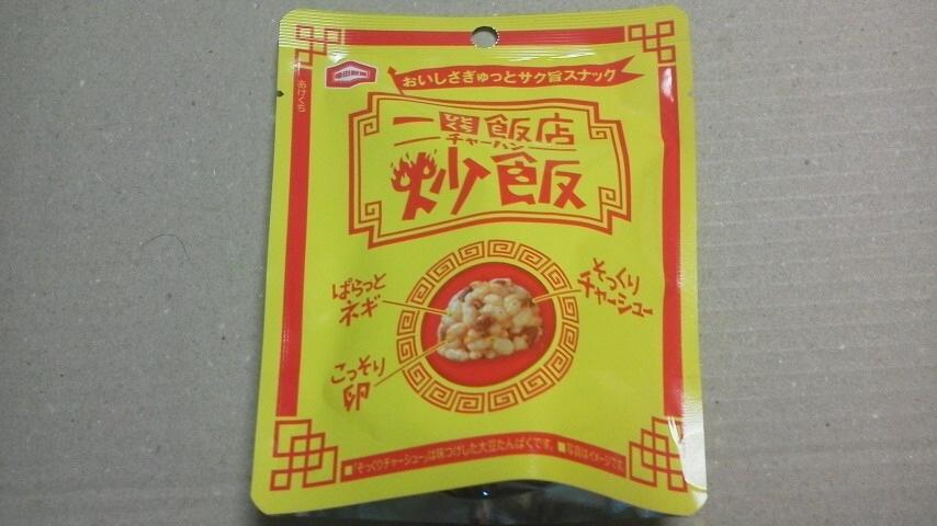 亀田製菓「一口飯店 炒飯」