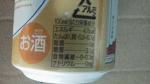 キリンビール「一番搾り 横浜づくり」