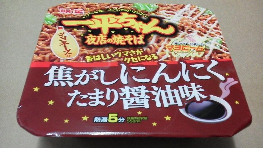 明星食品 「明星 一平ちゃん夜店の焼そば 焦がしにんにくたまり醤油味」
