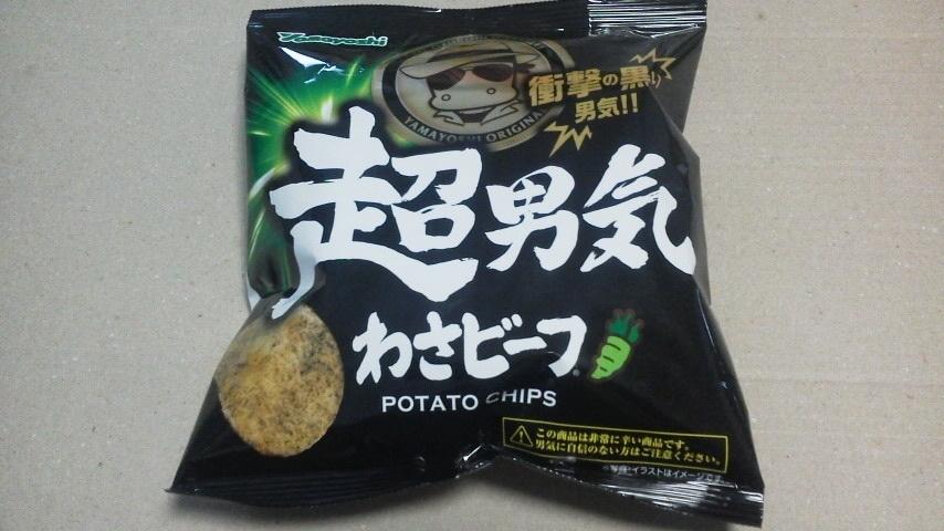 山芳製菓(ヤマヨシ)「超男気わさビーフ」