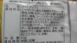カルビー「ポテトチップス 恵方巻味」