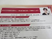 2019 1 30 中川さん