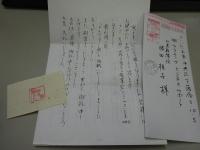 2019 1 30 中川充子さん手紙