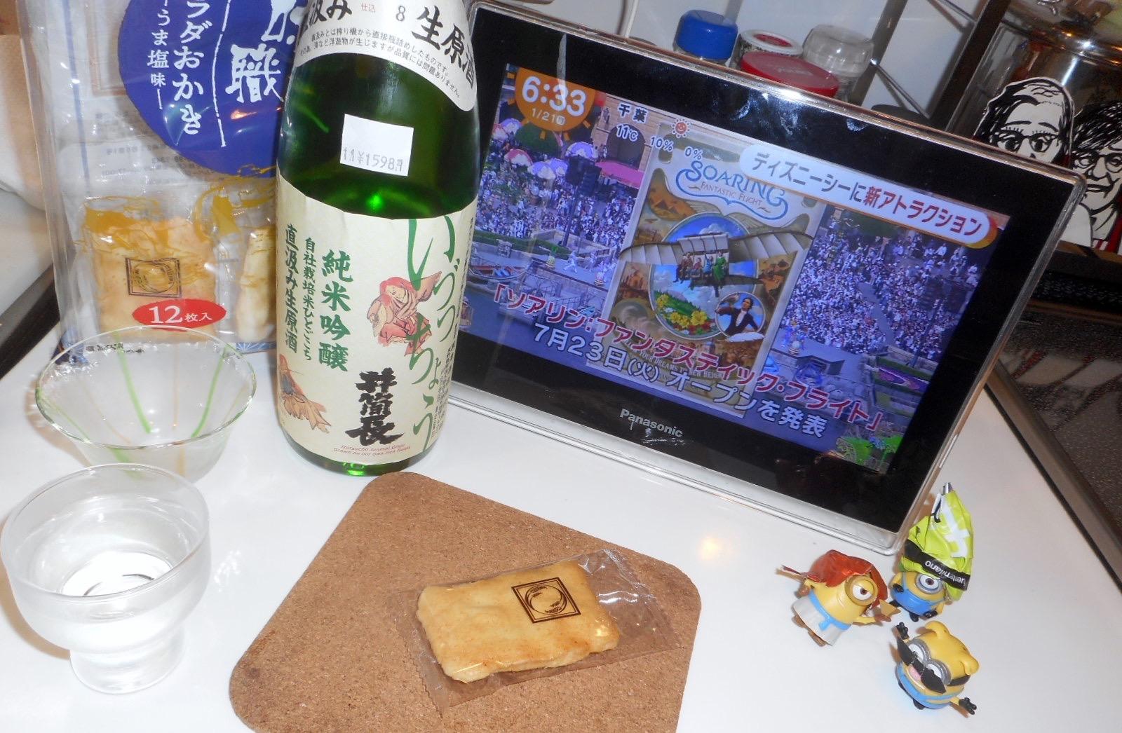 izutsuchou_jikagumi30by1_5.jpg