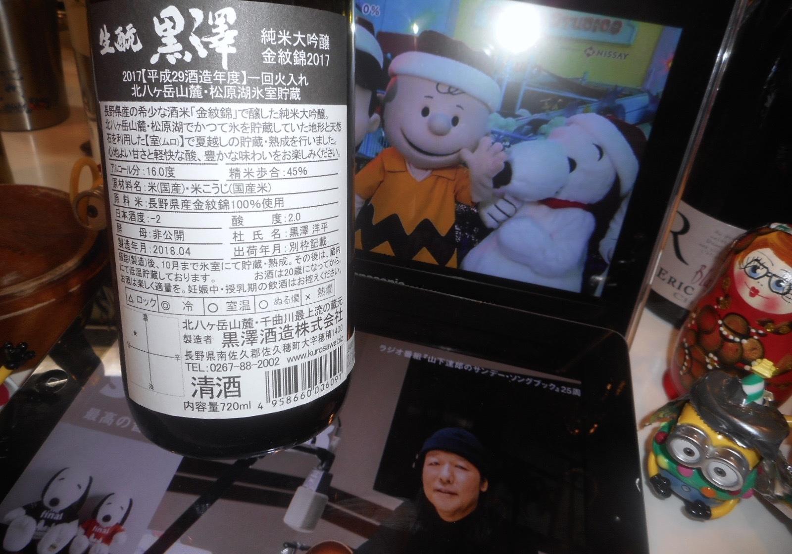 kurosawa_kinmon29by2.jpg