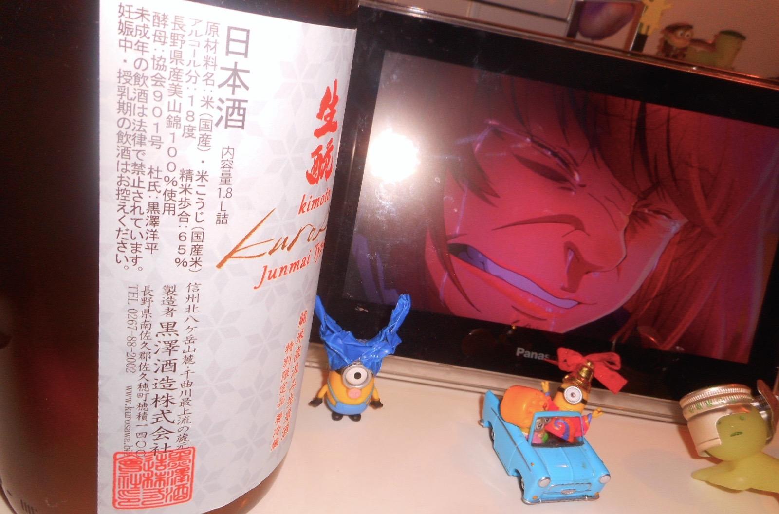 kurosawa_type9nigori30by2.jpg
