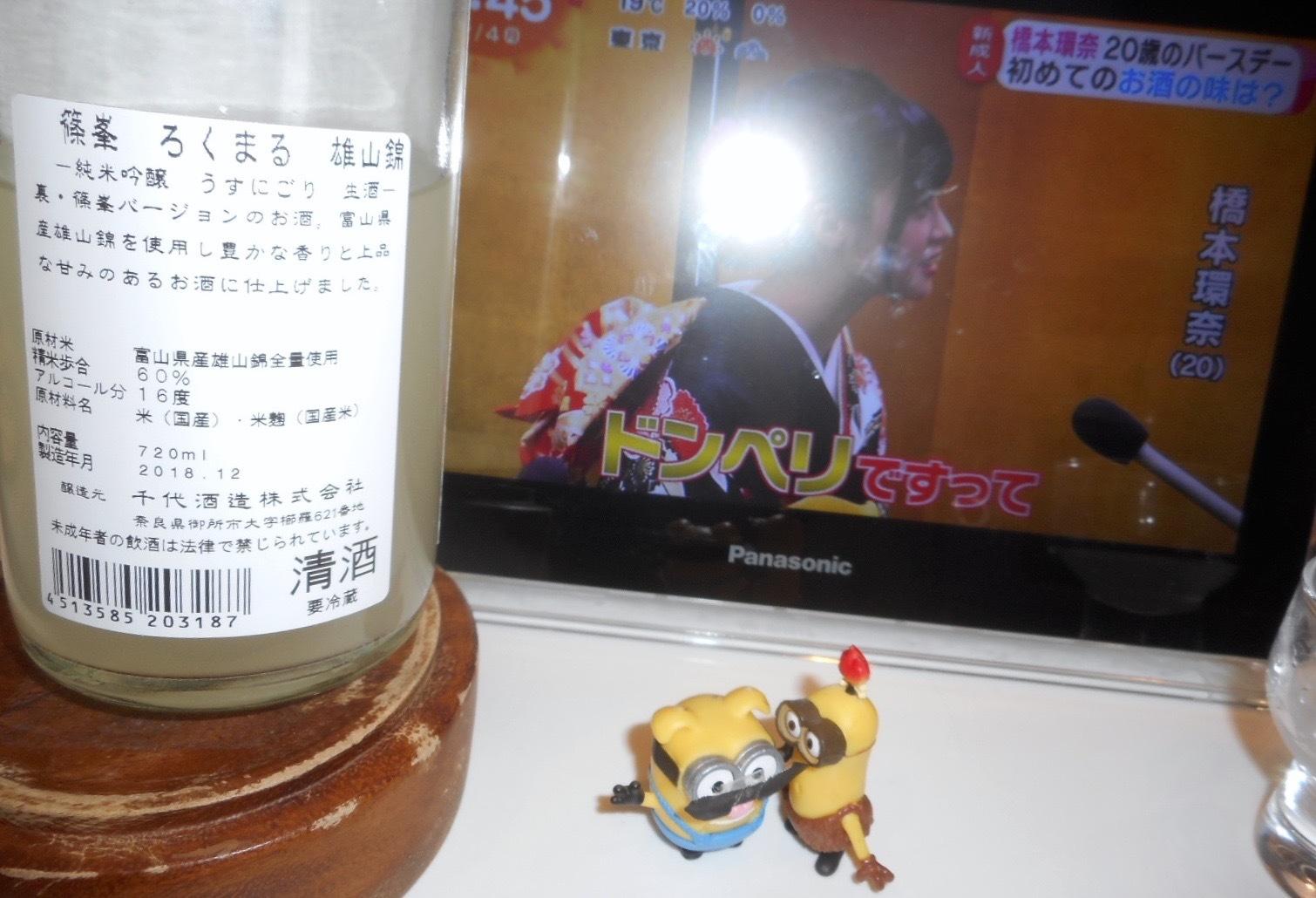 rokumaru_oyama_usunigori30by2.jpg