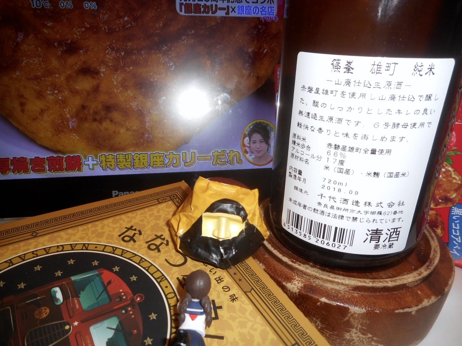 shinomine_yamahai_omachi29by2.jpg