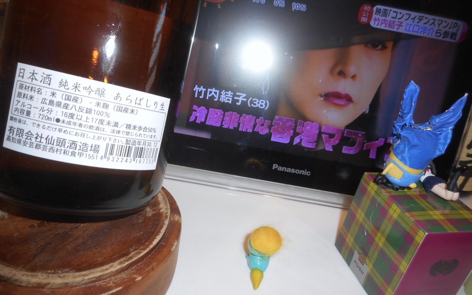 tosashiragiku_hattan_arabashiri30by2.jpg