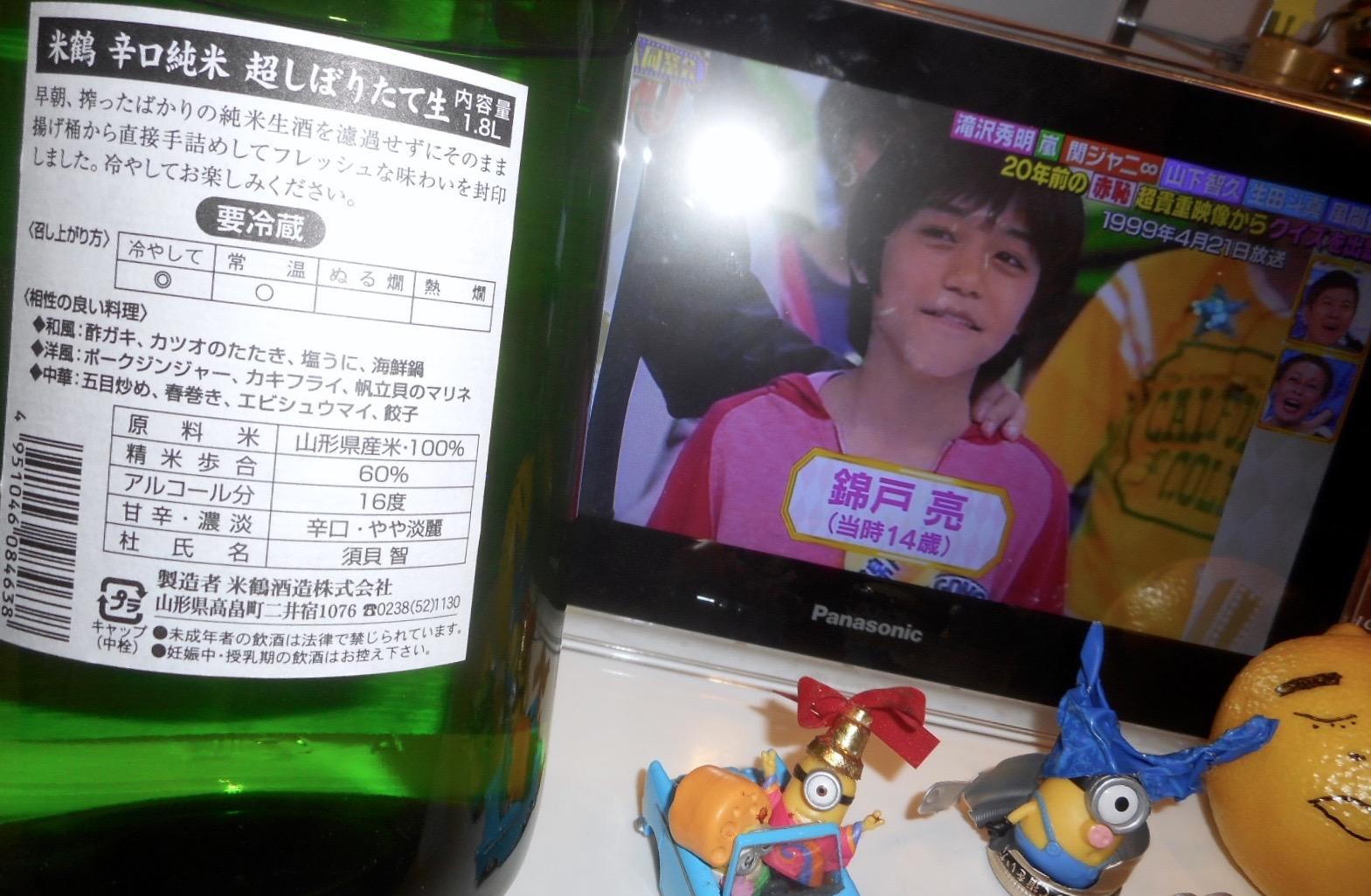 yonetsuru_karakuchi30by2.jpg