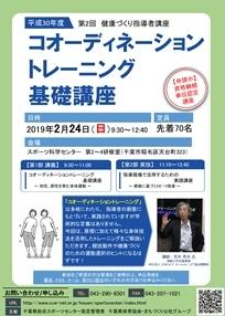 H30指導者講座ポスター②
