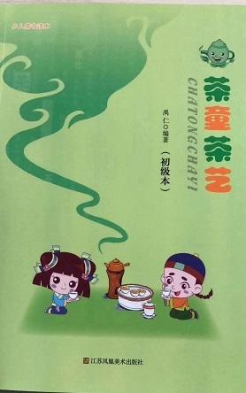 子ども茶芸4