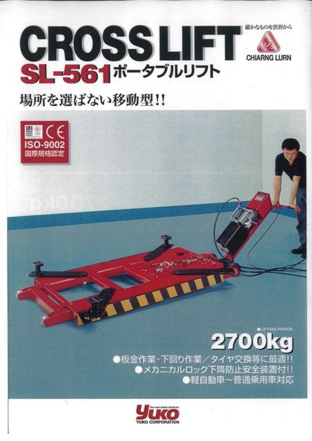 sl-561crosslift-1.jpg