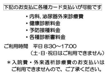 creditcard_murakamikinenhp.jpg