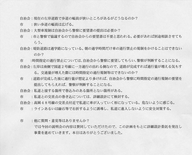 名古山町住民説明会-2
