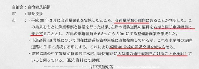 名古山町詳細