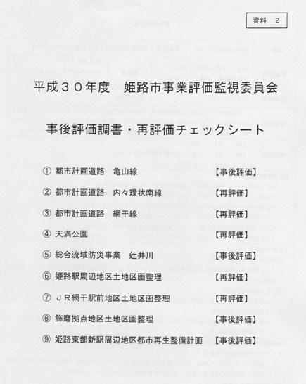 委員会資料-1