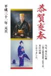 Mr GOKITA_NY card2019OL