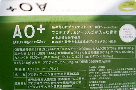 AO+ 青森プロテオグリカン入り青汁