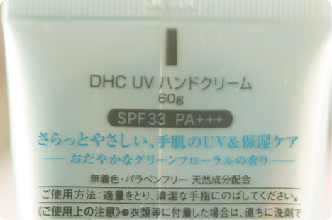 DHC UV ハンドクリーム