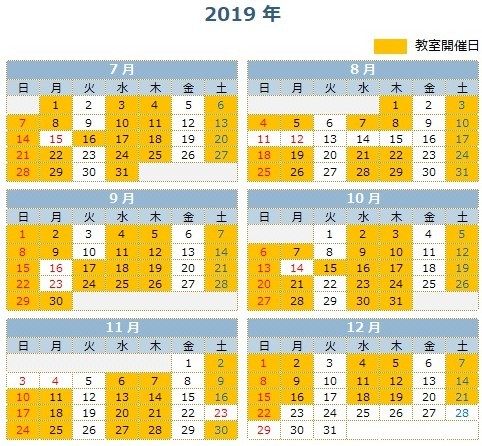 2019(7-12)
