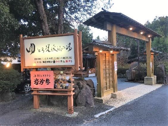 yugawara2.png