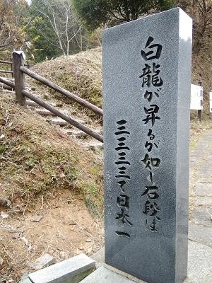 日本一石段