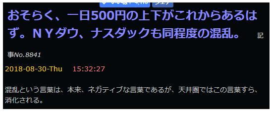 東京総合研究所株式情報20181016