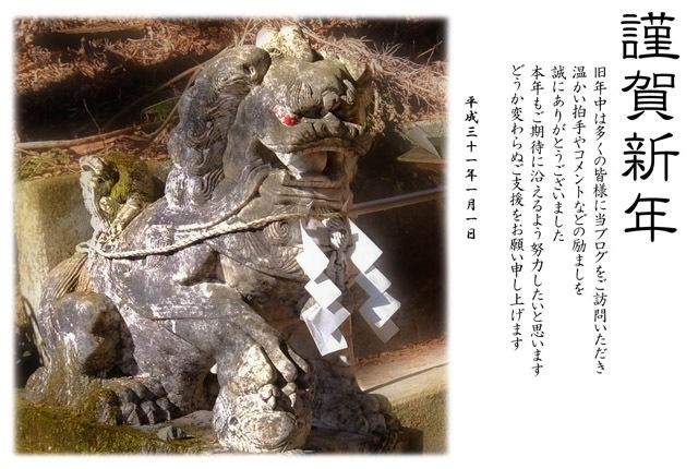 2019年 賀状 狛犬ブログ用640×430の