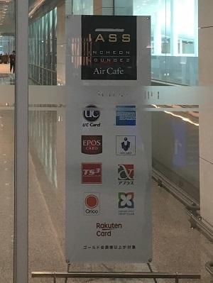 181102_Aircafe1a.jpg