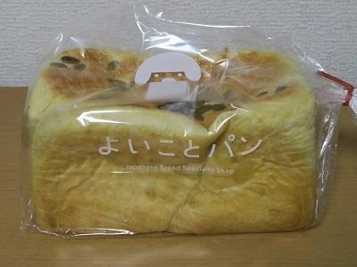 181102_よいことパン4