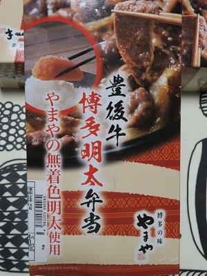 181107_豊後牛博多明太弁当1