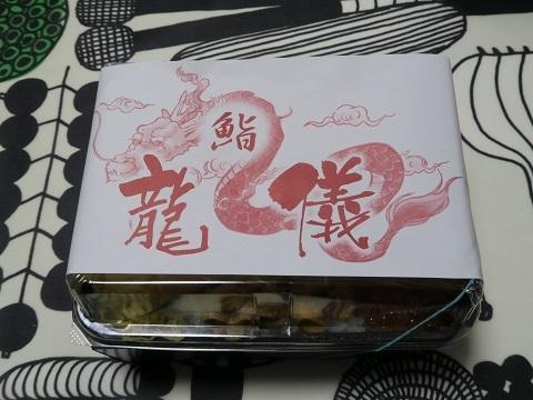 181124_鮨龍儀2