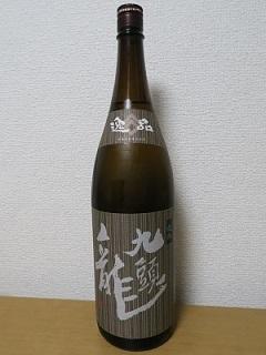 180124_黒龍1