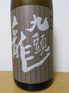 180124_黒龍2
