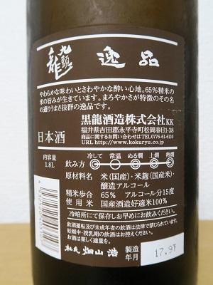 180124_黒龍3